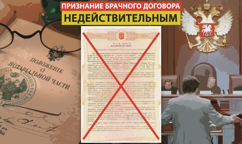 Основания и порядок признания брачного договора недействительным