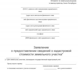 запрос о предоставлении сведений о земельном участке