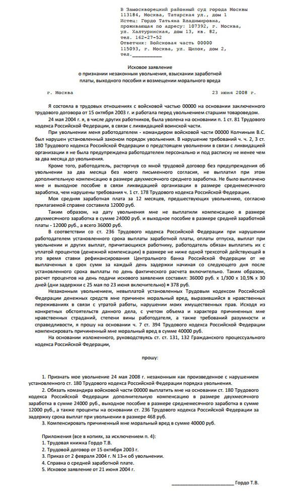 Исковое заявление в суд о признании увольнения незаконным – образец написания