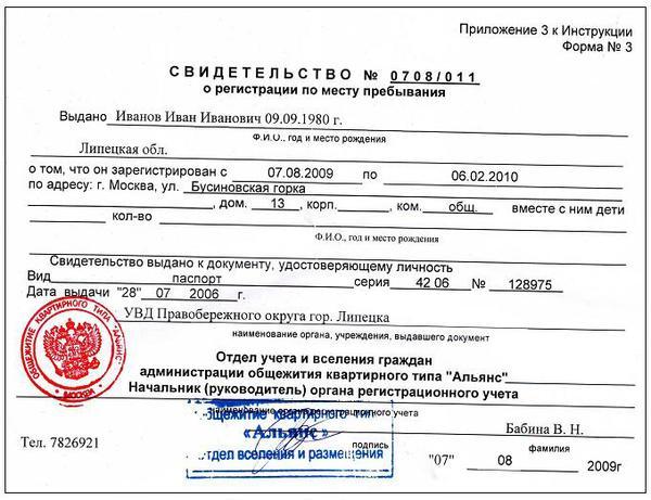 Порядок регистрации по месту пребывания   spreality
