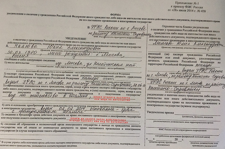Уведомление фмс о втором гражданстве: форма, образец, скачать бланк