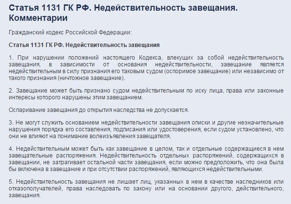 Признание завещания недействительным — адвокат смирнов андрей михайлович