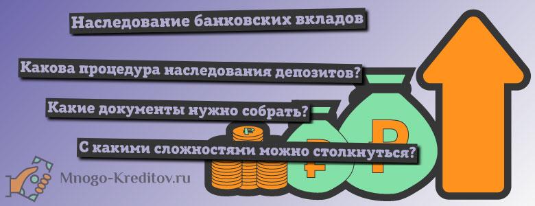 Завещательное распоряжение по депозиту в сбербанке – порядок регистрации и получения вклада