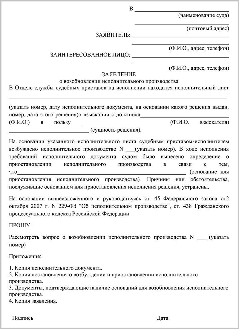 Исполнительное производство по алиментам: заявление о возобновлении