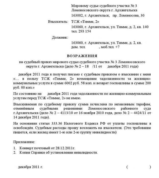 Отмена судебного приказа о взыскании алиментов. основания, образец заявления.
