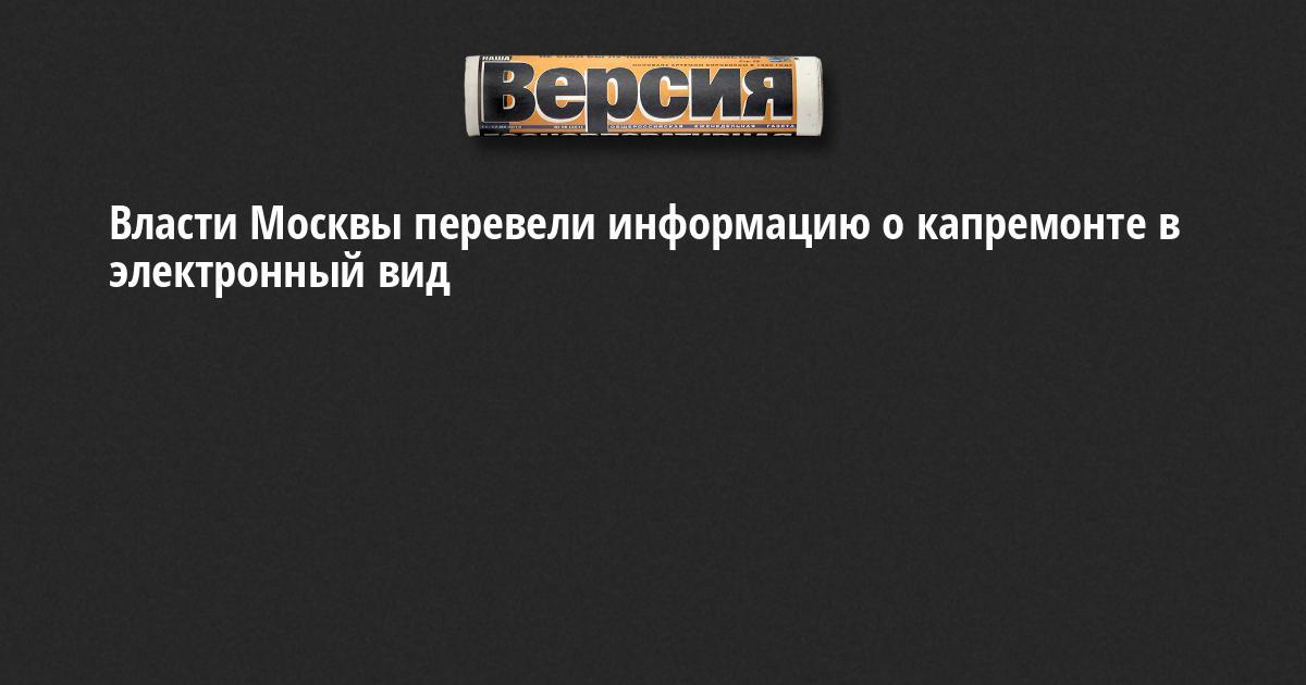 Льготы на капремонт в москве в 2020