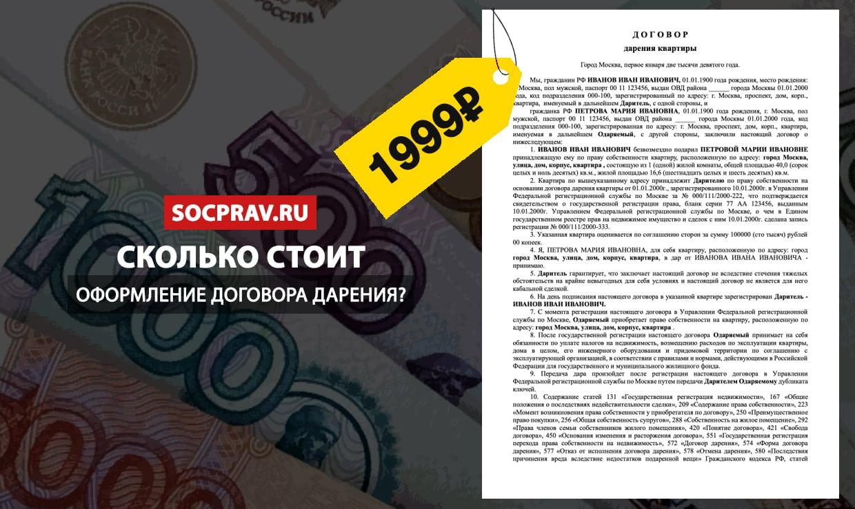 Услуги оказываемые нотариусом. цены и необходимые документы