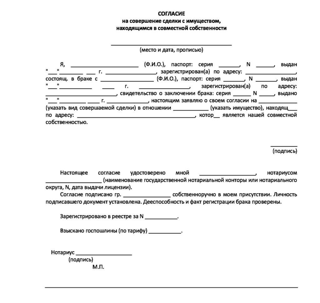 Какие документы нужны для дарения квартиры близкому родственнику: образец заявления и перечень документов для оформления дарственной