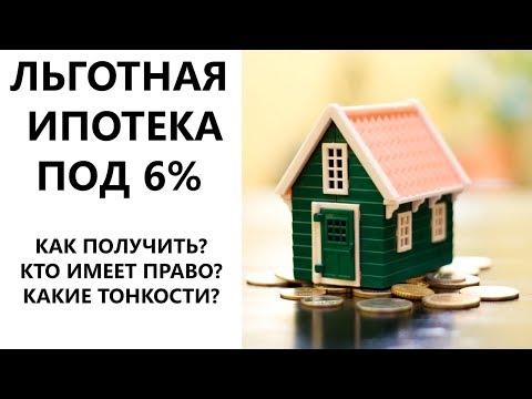 Ипотека без официального трудоустройства от банка «россия»