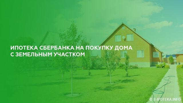 Ипотека сбербанка на земельный участок