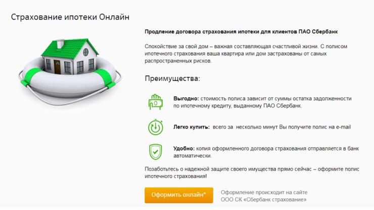 Страховка при покупке квартиры в ипотеку - страхование титула при покупке квартиры