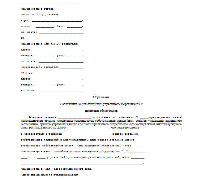 Исковое заявление на управляющую компанию: образец