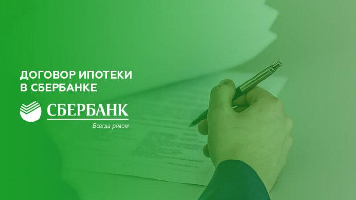 Договор купли продажи ипотека сбербанк образец 2020