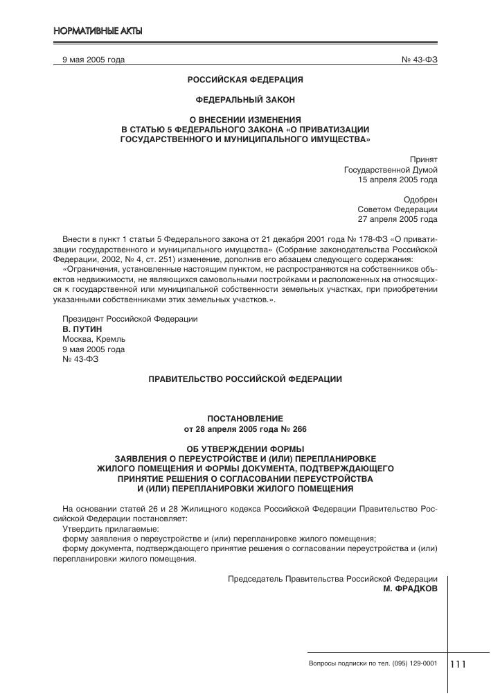 Документы для перепланировки квартиры - разрешение, список, по проекту, в 2020 году