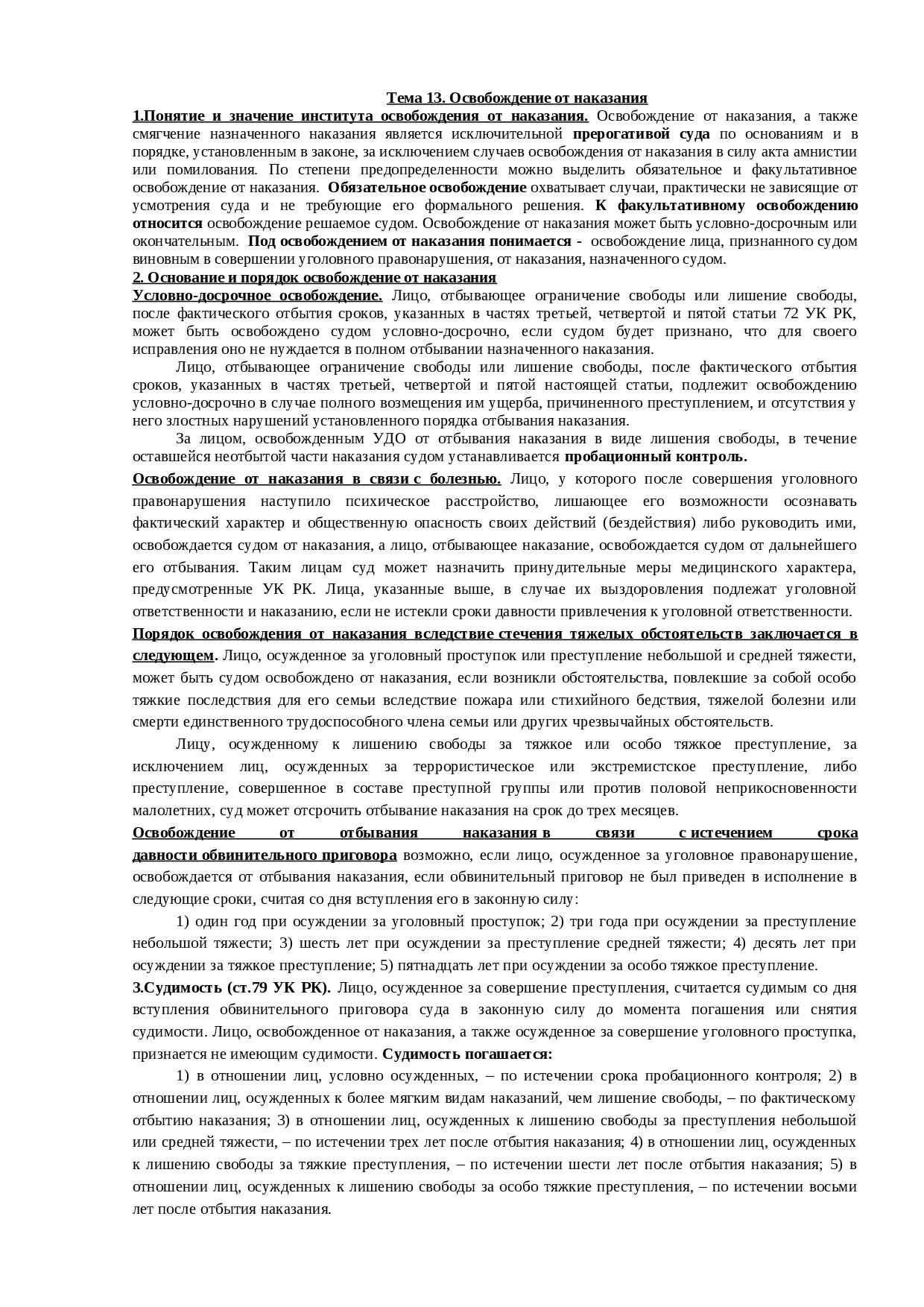 Что такое погашенная судимость по ук рф