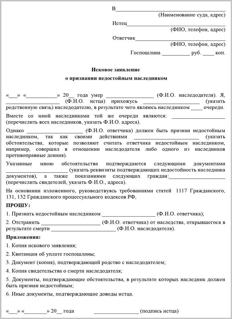 Как лишить наследства наследника по закону или завещанию в россии?