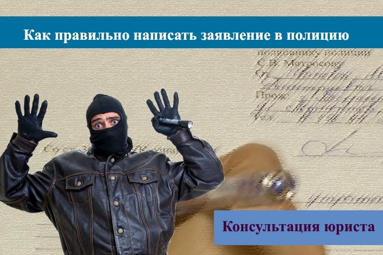 Правила подачи заявления в полицию от юридического лица о краже имущества
