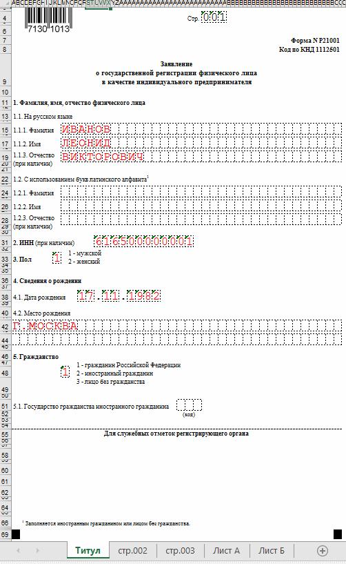 Пошаговая инструкция по регистрации ип через портал Госуслуги в 2019 году