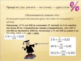 Как рассчитать долю в квартире — формула и инструкция