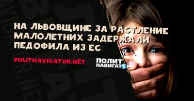 Наказание за разные формы совращения малолетних