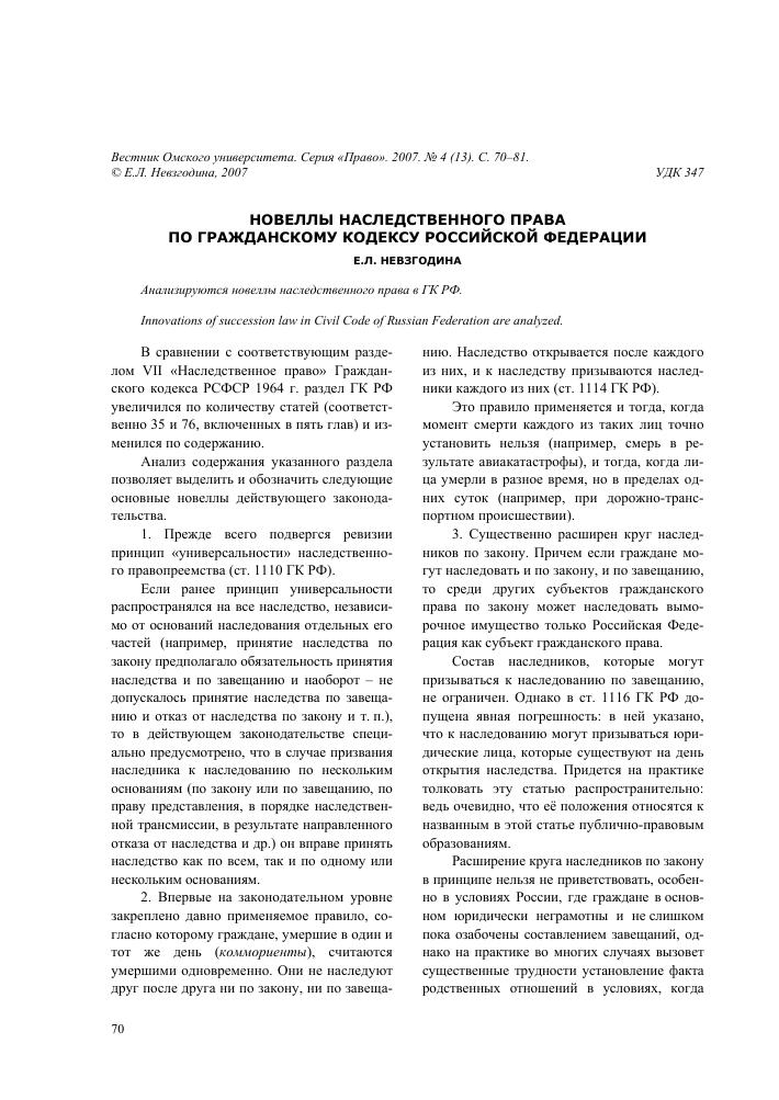 Источники наследственного права: как система регулирования передачи наследства