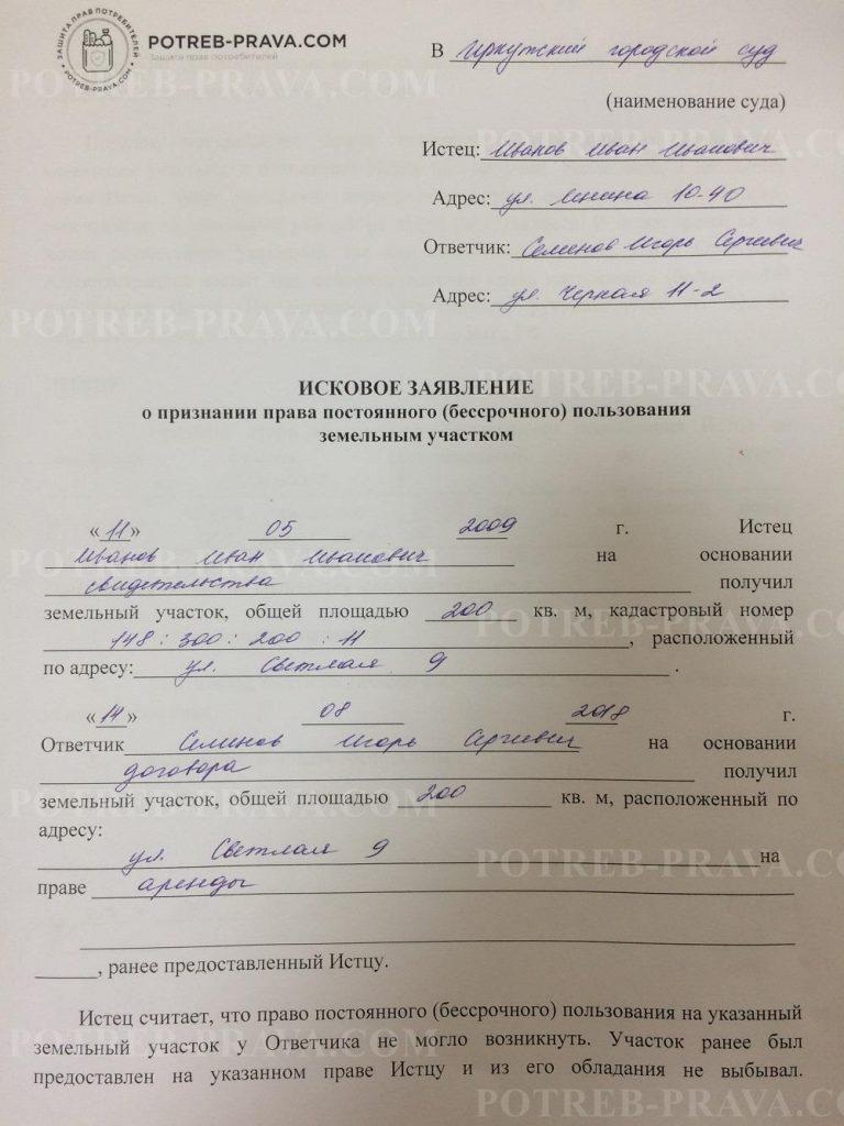 Иск о признании права собственности на наследственное имущество