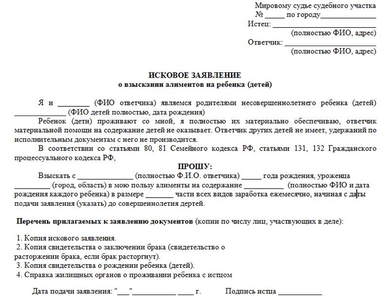 Образец заявления на алименты в суд на ребенка в рф 2020 году