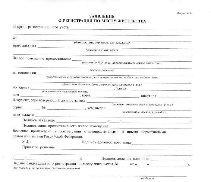 Порядок, необходимые сроки и документы для регистрации граждан рф по месту жительства