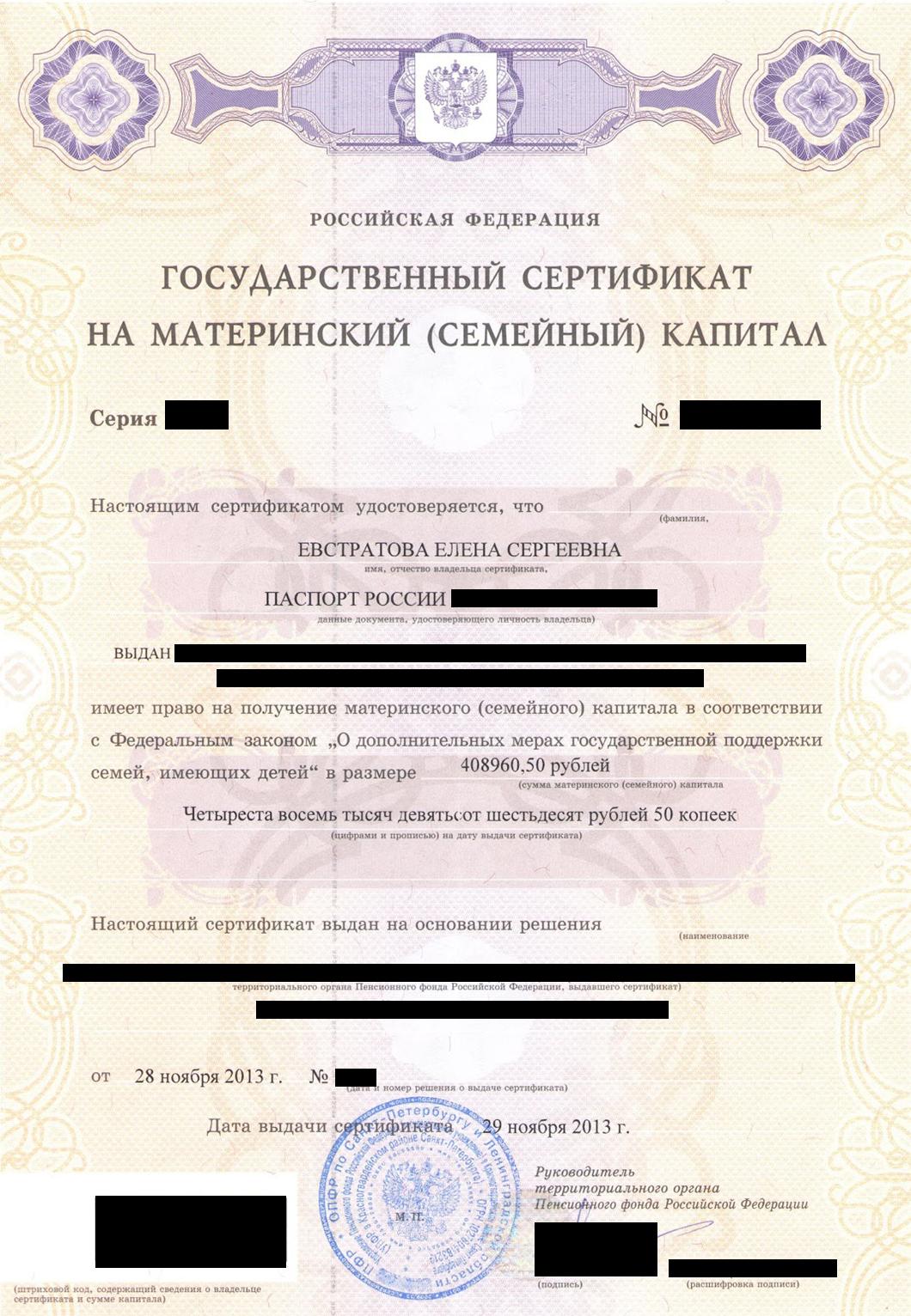 Что такое обременение на квартиру купленную за материнский капитал. uristtop.ru