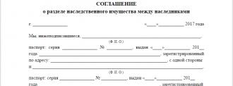 Соглашение о разделе наследственного имущества между наследниками, раздел наследства по соглашению (образец)