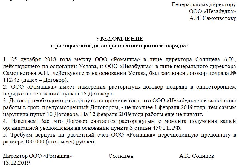 Уведомление о расторжении договора в одностороннем порядке (письмо) в 2020 году - образец, аренды, 44-фз, подряда, поставки