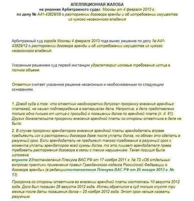 Апелляционная жалоба по уголовному делу - образец 2020, как написать, порядок подачи, госпошлина, возражение, срок и порядок рассмотрения