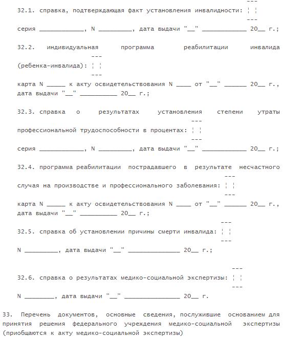 Федеральный закон о присвоении инвалидности детям в 2020 году