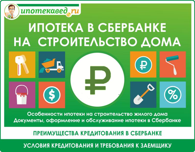 Сельская ипотека в сбербанке в 2020 году: условия, ставка, требования, документы и порядок оформления