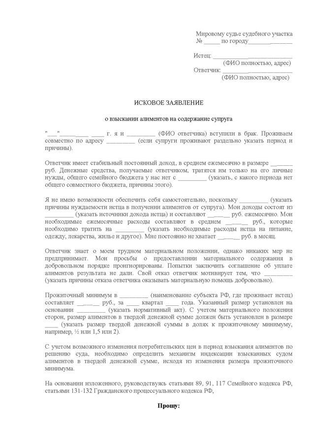 Расторжение соглашения об уплате алиментов: образец иска 2020