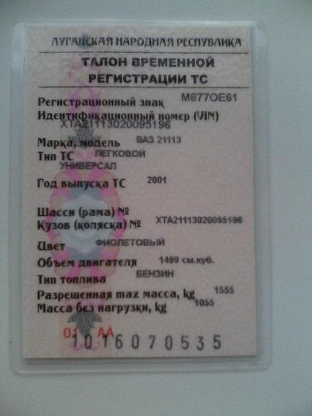 Новые правила регистрации транспортных средств с 1 января 2020 г