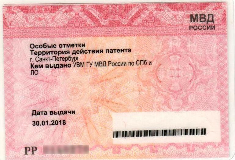 Что такое патент для иностранных граждан?