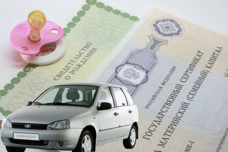 Предложение использовать материнский капитал на приобретение автомобиля в 2020 году не поддержано депутатами