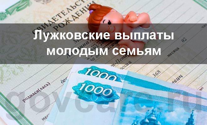 Лужковские выплаты в 2020 году