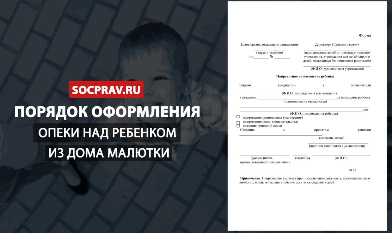Отмена опеки над ребенком и недееспособным: основания и правила оформления заявления