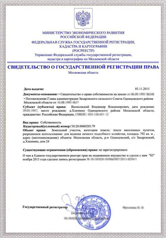 Перечень документов, необходимых для регистрации права собственности в росреестре