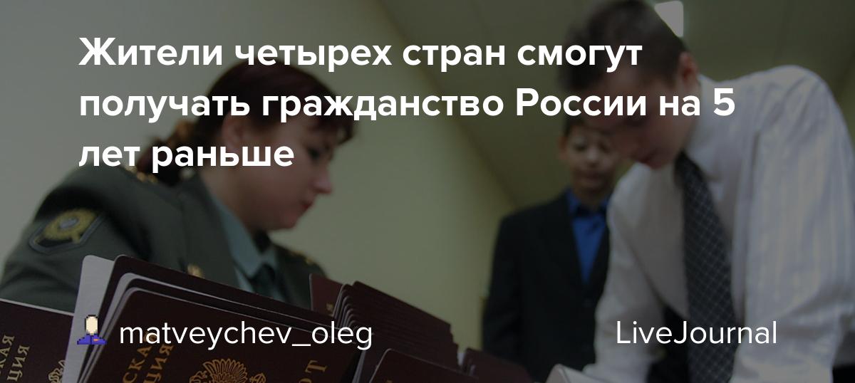 Отказ от имеющегося гражданства при получении гражданства россии