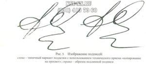 Подделка подписи — преступление или нет?
