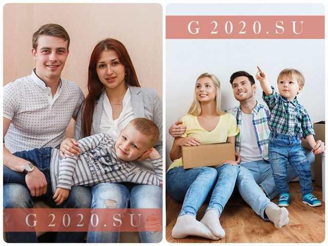 Жилищная программа «российская семья» на 2020 год