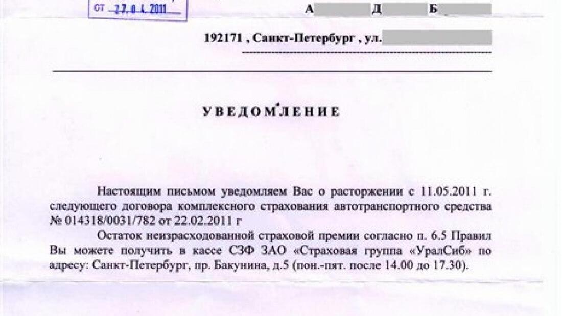 Текст письма о расторжении договора образец