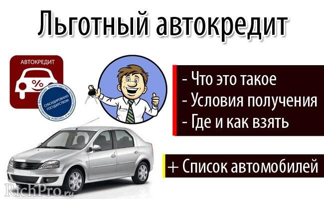 Автокредит без первоначального взноса от банков зеленограда, купить машину в кредит без первого взноса: условия, процентные ставки на 2020 год