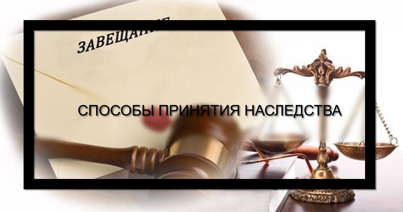 Процедура, особенности и сроки принятия наследства