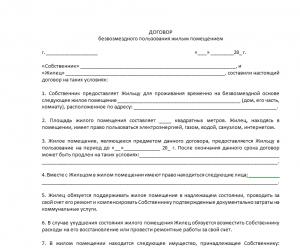 Что такое договор безвозмездного пользования нежилым помещением? образец и особенности составления документа