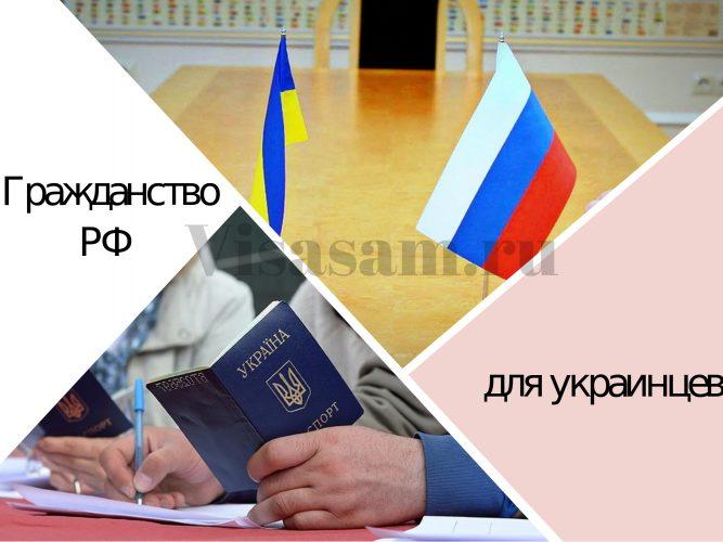 Закон о гражданстве украины и его получение в 2020 году