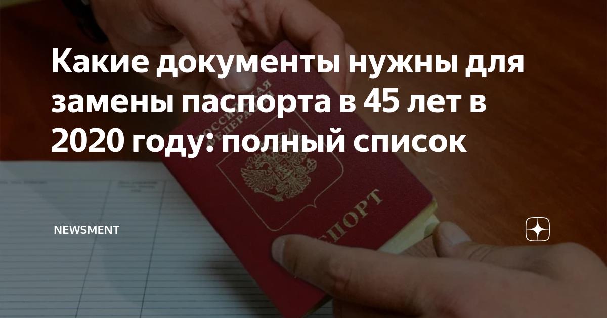 Штраф за просроченный паспорт в 45 лет в 2020 году